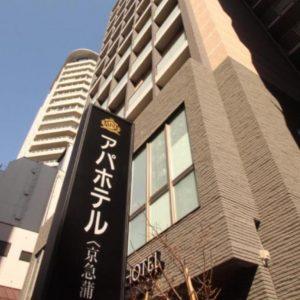 アパホテル京急蒲田駅前のホテル外観