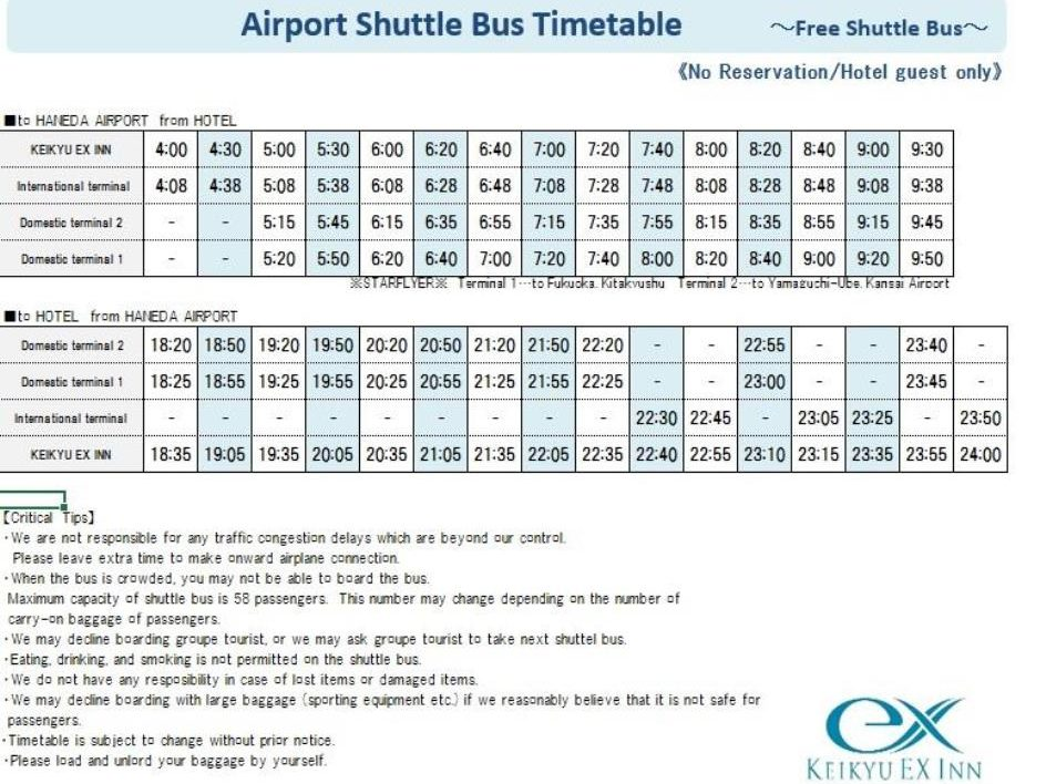 京急EXイン羽田のシャトルバス時刻表