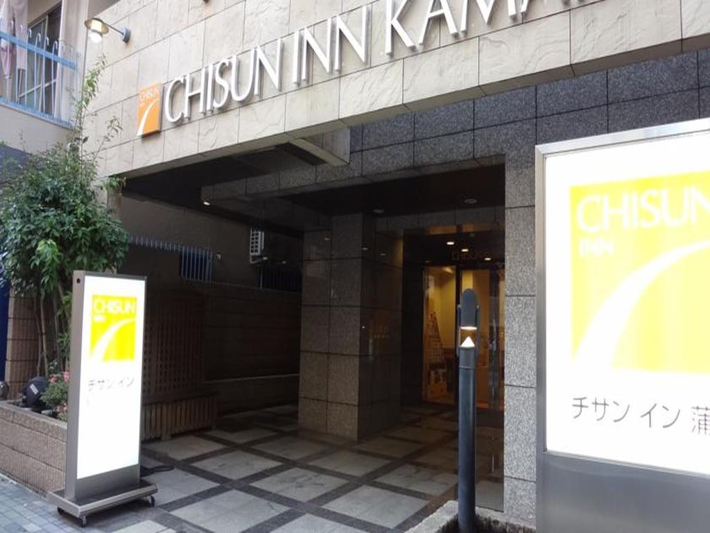 チサンイン蒲田のホテル外観
